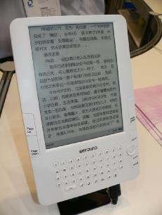 The chinese Kindle fake